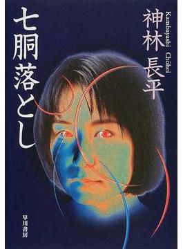 七胴落とし(ハヤカワ文庫 JA)