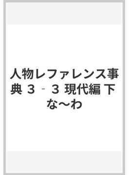 人物レファレンス事典 3‐3 現代編 下 な〜わ