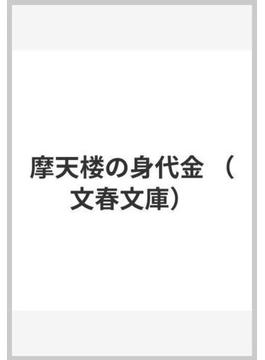 摩天楼の身代金(文春文庫)