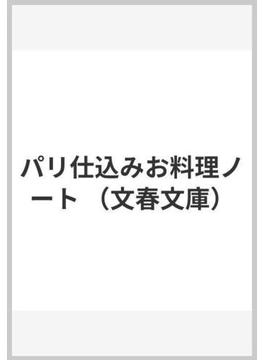 パリ仕込みお料理ノート(文春文庫)