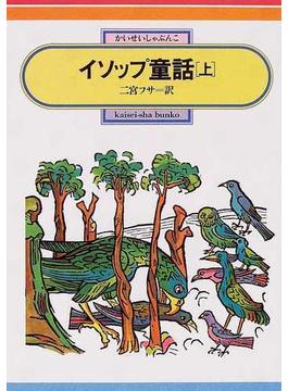 イソップ童話 上(偕成社文庫)