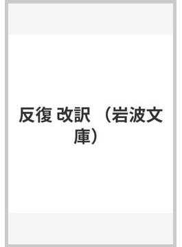 反復 改訳(岩波文庫)