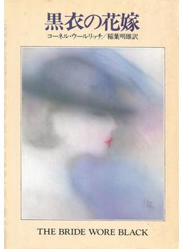 黒衣の花嫁(ハヤカワ・ミステリ文庫)