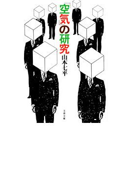 「空気」の研究(文春文庫)