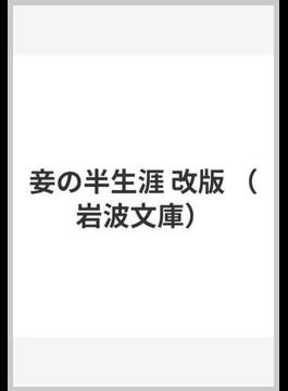 妾の半生涯 改版(岩波文庫)