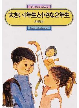 大きい1年生と小さな2年生 (偕成社文庫)