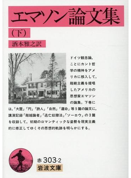 エマソン論文集 下(岩波文庫)