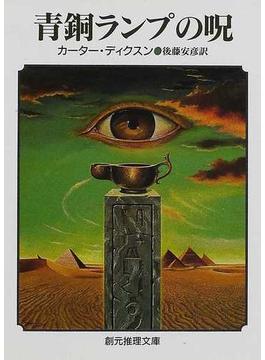 青銅ランプの呪(創元推理文庫)