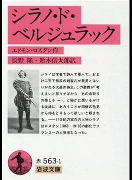 シラノ・ド・ベルジュラック 改版(岩波文庫)