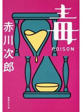 毒(集英社文庫)