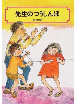 先生のつうしんぼ(偕成社文庫)