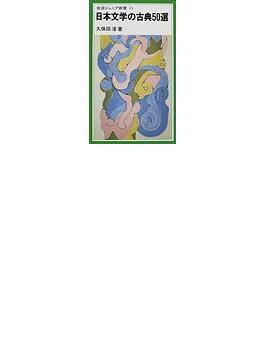 日本文学の古典50選(岩波ジュニア新書)