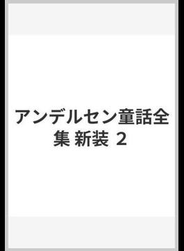 アンデルセン童話全集 新装 2
