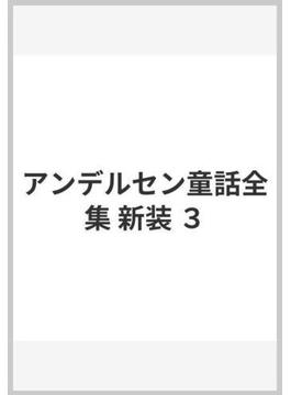 アンデルセン童話全集 新装 3