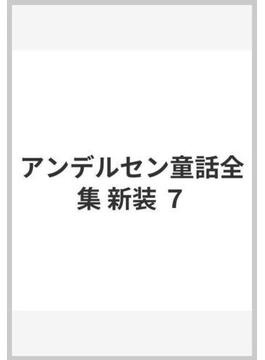 アンデルセン童話全集 新装 7