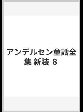 アンデルセン童話全集 新装 8