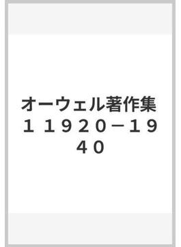 オーウェル著作集 1 1920‐1940