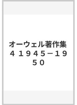 オーウェル著作集 4 1945‐1950