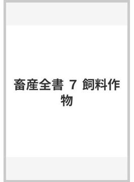 畜産全書 7 飼料作物