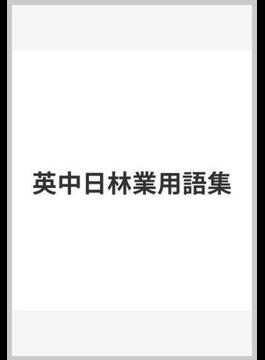 英中日林業用語集