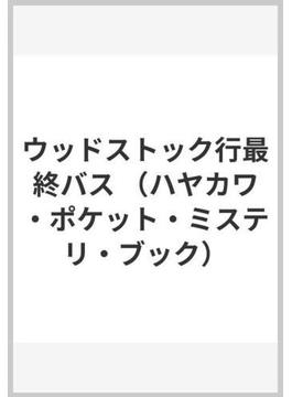ウッドストック行最終バス(ハヤカワ・ポケット・ミステリ・ブックス)