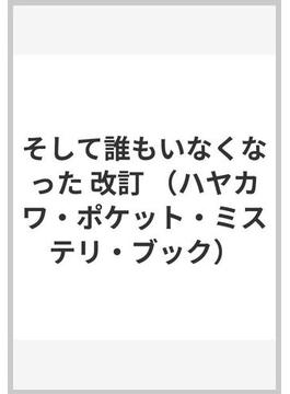 そして誰もいなくなった 改訂(ハヤカワ・ポケット・ミステリ・ブックス)