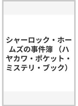 シャーロック・ホームズの事件簿(ハヤカワ・ポケット・ミステリ・ブックス)