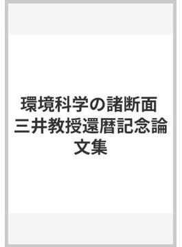 環境科学の諸断面 三井教授還暦記念論文集
