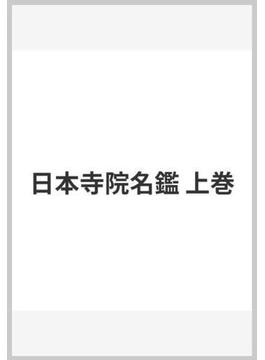 日本寺院名鑑 上巻