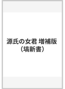 源氏の女君 増補版