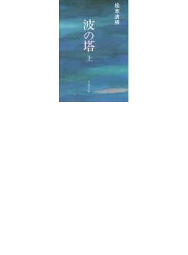 波の塔 上(文春文庫)