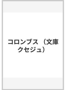 コロンブス(文庫クセジュ)