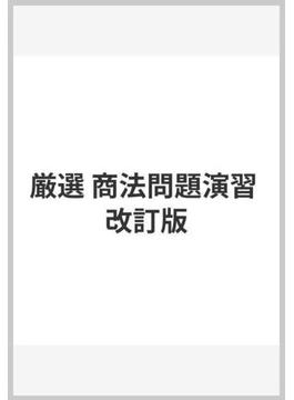 厳選 商法問題演習 改訂版