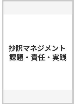 抄訳マネジメント 課題・責任・実践