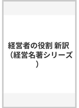 経営者の役割 新訳
