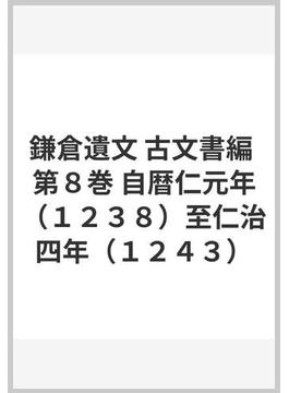 鎌倉遺文 古文書編 第8巻 自暦仁元年(1238)至仁治四年(1243)