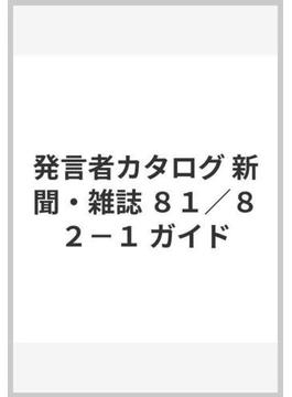 発言者カタログ 新聞・雑誌 81/82 1 ガイド