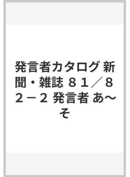 発言者カタログ 新聞・雑誌 81/82 2 発言者 あ〜そ