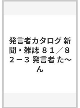 発言者カタログ 新聞・雑誌 81/82 3 発言者 た〜ん