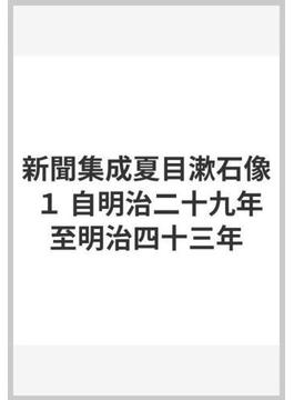 新聞集成夏目漱石像 1 自明治二十九年至明治四十三年