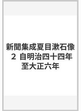 新聞集成夏目漱石像 2 自明治四十四年至大正六年