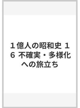 1億人の昭和史 16 不確実・多様化への旅立ち