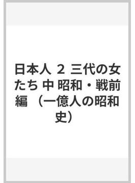 日本人 2 三代の女たち 中 昭和・戦前編