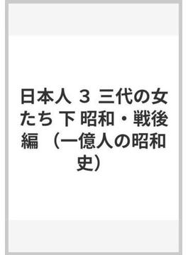 日本人 3 三代の女たち 下 昭和・戦後編