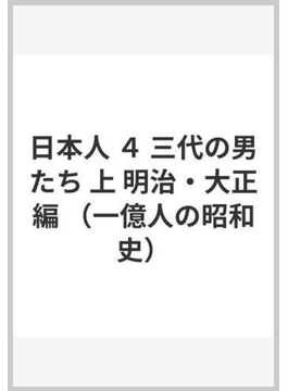 日本人 4 三代の男たち 上 明治・大正編
