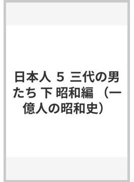 日本人 5 三代の男たち 下 昭和編