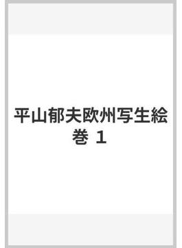 平山郁夫欧州写生絵巻 1