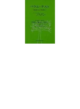 バウム・テスト 樹木画による人格診断法