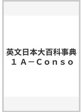 英文日本大百科事典 1 A‐Conso