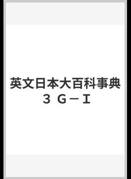 英文日本大百科事典 3 G‐I